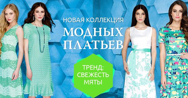 Новая коллекция платьев Фаберлик ЛЕТО 2016