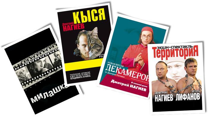 nagiev-teatr