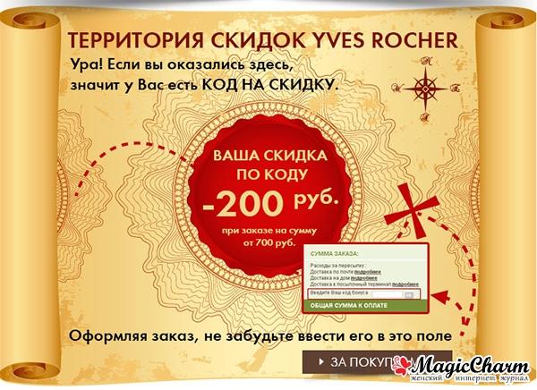 kod-bonysa-iv-roshe-raznoobrazie-skidok-1