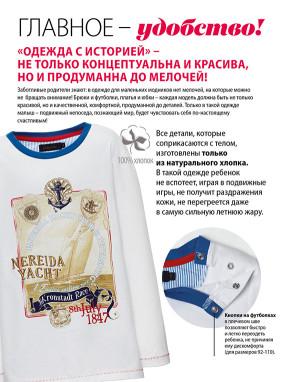detskaya-odezhda-faberlik-2015-88