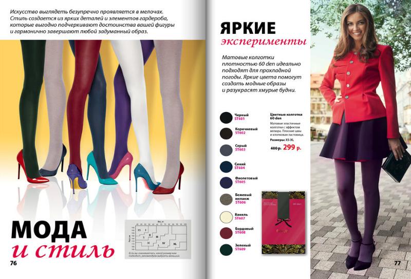 katalog-odezhdy-faberlik-osen-zima-2014-2015-76