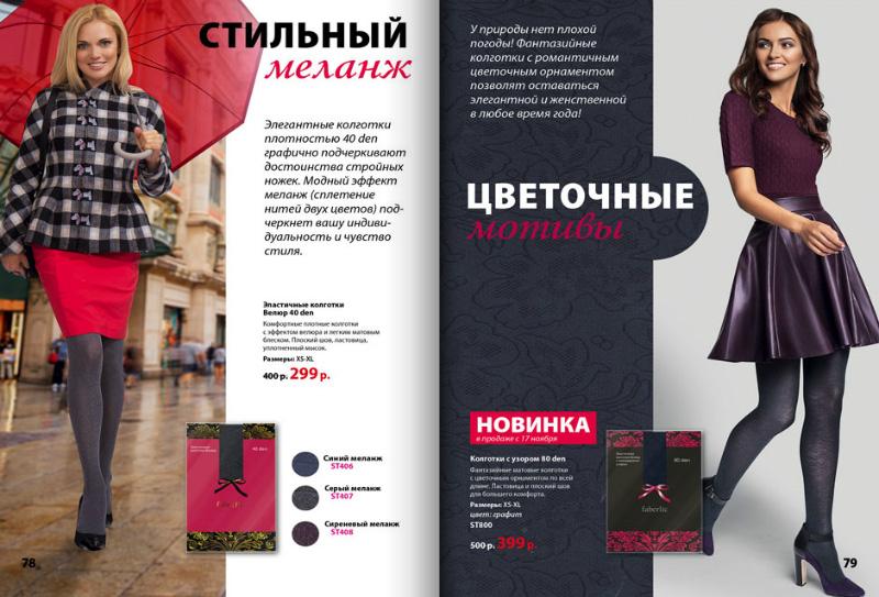 katalog-odezhdy-faberlik-osen-zima-2014-2015-78