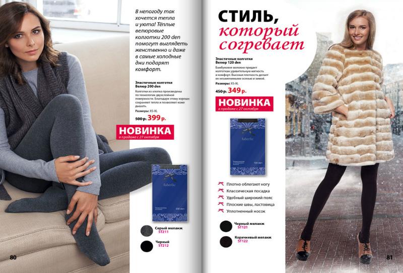 katalog-odezhdy-faberlik-osen-zima-2014-2015-80
