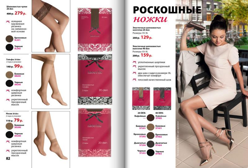 katalog-odezhdy-faberlik-osen-zima-2014-2015-82