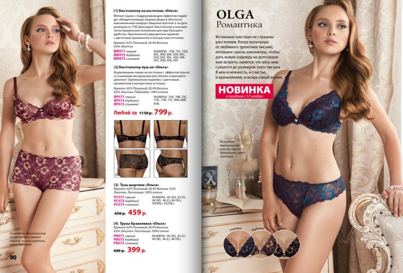 katalog-odezhdy-faberlik-osen-zima-2014-2015-90