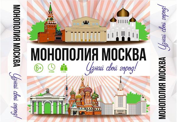 monopoliya-mos