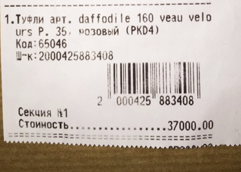 tyfli-labyteny-cena2