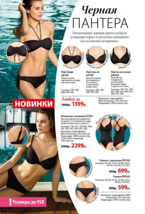 kypalniki-katalog-1