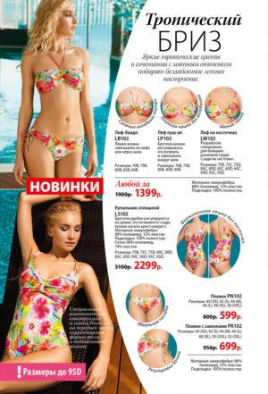 kypalniki-katalog-3