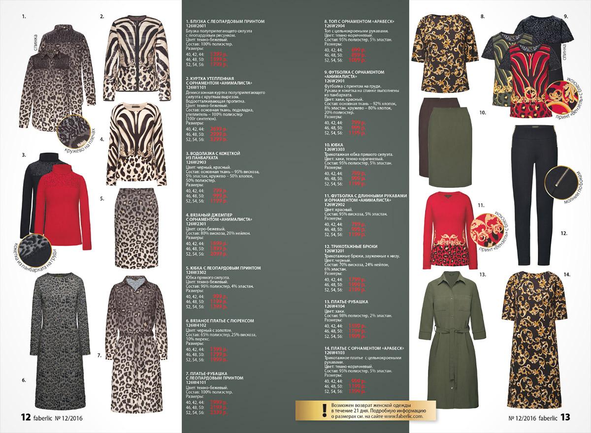 katalog-2016-12-6