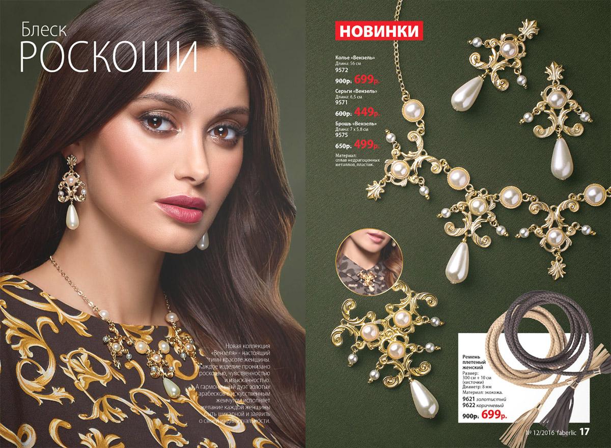katalog-2016-12-7